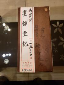 卷菱湖-书锦堂记