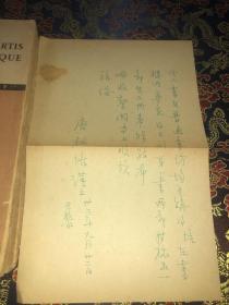 唐祖培 信札 附书一本  信札就是夹在这本书里的 四川成都人,中共党员,教授。1945年至1949年任原国民党驻法使馆外交官。1948年毕业于巴黎大学政治学院外交系。1950年获巴黎大学法学博士学位