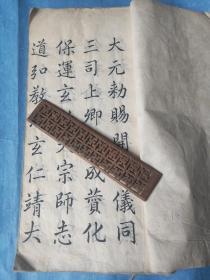 《道教碑》抄本  山西大儒常赞春旧藏