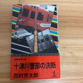 十津川警部の決断(日文书)