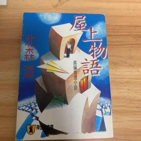 屋上物语(日文书)