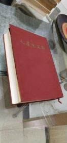 1964年北京第一版66年上海二印:毛泽东选集(合订一卷本)【红塑封32开,前面扉页有张彩色毛主席写字画面,稀见】