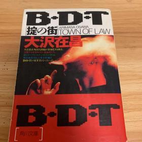 B.D.T掟の街(日文书)