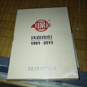 中国铁路保价运输立法二十年【1991-2011】纪念站台票一本,12克银质票一枚