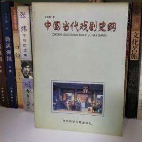 中国当代戏剧史纲