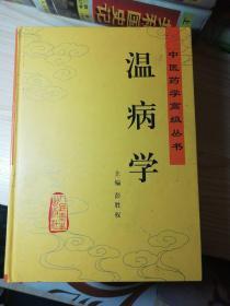 温病学——中医药学高级丛书