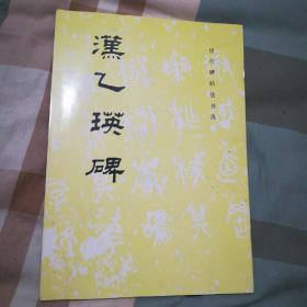 汉乙瑛碑 [16开]
