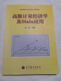 高级计量经济学及Stata应用