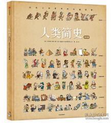 人类简史(绘本版):给孩子的世界历史超图解