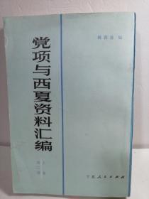 党项与西夏资料汇编第二册上卷