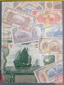《交通银行发行纸币图册》