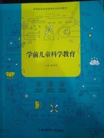 学前儿童科学教育 郝慧男 安徽师范大学出版社 9787567633056