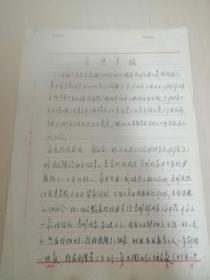 于成海自传草稿11页