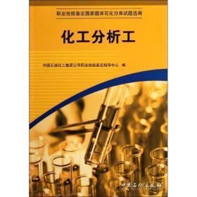 职业技能鉴定国家题库石化分库试题选编:化工分析工