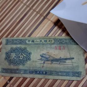 第一套人民币1953年2分