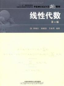 线性代数-第2版