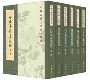 白居易诗集校注(全六册)中国古典文学基本丛