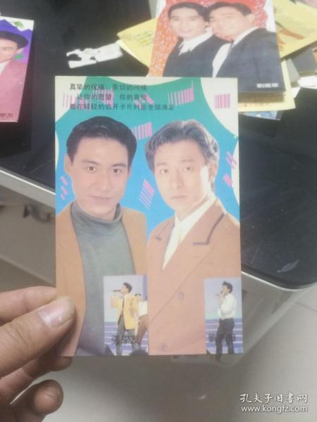 老版明信片散片 劉德華 張學友