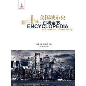 美国城市史百科全书(精) 正版 戴维古德菲尔德 9787542658838