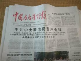 中国应急管理报2019年8月31日