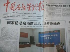 中国应急管理报2019年8月10日