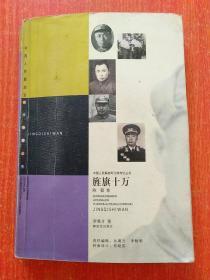 旌旗十万——中国人民解放军元帅传记丛书【陈毅卷】