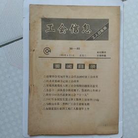 工会信息 1988年6月1日第一期 创刊号