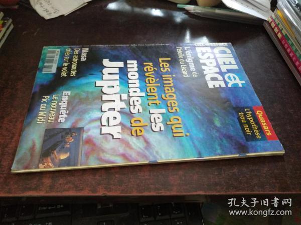 CILE ET ESPACE(天空與空間雜志,疑似法文原版,1996年NOVEMBRE)