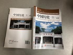 国家中等职业教育改革发展示范校创新系列教材:中国历史(上)  第2版