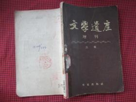 文学遗产(增刊 三辑)