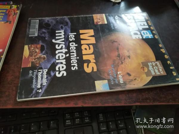 CILE ET ESPACE(天空與空間雜志,疑似法文原版,1994年JUIN-JUILET-AOUT)
