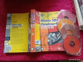 Rhino 3D & Cinema 4D实战范例----附带4张光盘,