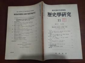 歷史學研究(歷史學研究會編集)1957.11【全日文】