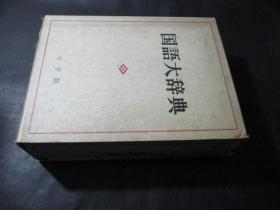 国语大辞典 日文