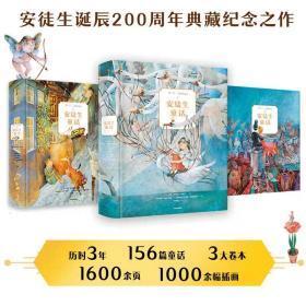 安徒生童话典藏版套装3册