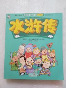 水浒传/四大名著少儿阅读漫画版