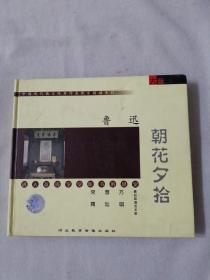 中国现代散文经典作品配乐朗诵系列 鲁迅 朝花夕拾