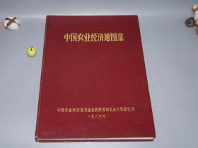 【稀见】《中国农业经济地图集》(8开 精装 特大开本) 1983年 老版地图册 农业地图集