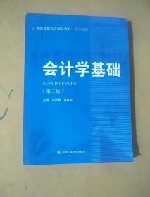 会计学基础(第2版)/21世纪高职高专精品教材·会计系列