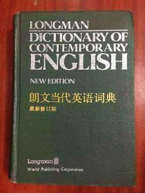 个人藏书 有章  朗文当代英语辞典 第2版 LONGMAN DICTIONARY OF CONTEMPORARY ENGLISH朗文当代英语词典( 最新版)