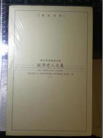 联邦党人文集(全四册)