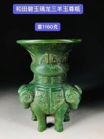 清代新疆和田碧玉.三羊玉尊瓶,雕工精美,玉质油润通透,沁色自然,完整无破损。