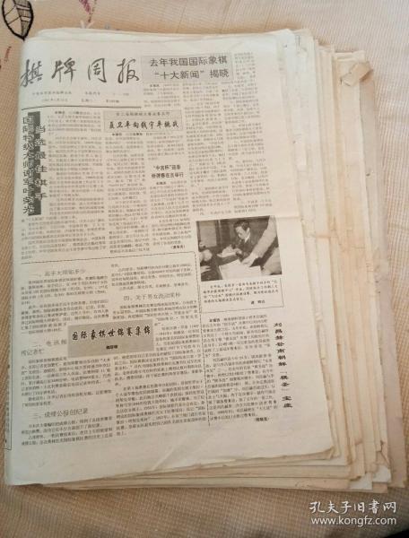 棋牌周报(1991年第289期至1992年第378期存37期,有几张边有撕口,具体期数见描述)