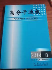 高分子通报2019年8月第八期