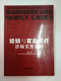 婚姻與家庭案件律師實務策略