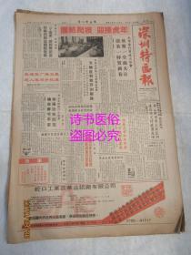 老报纸:深圳特区报 1986年2月4日 第871期(1-4版)——用人,定要坚持四化标准、中国十大体育明星记趣、商业旅游服务业必须加强外向力