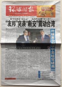 环球时报 2019年 9月21日 星期六 本期8版 第4883期 邮发代号:1-180