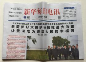 新华每日电讯 2019年 9月20日 星期五 今日16版 总第09760期 邮发代号:1-19