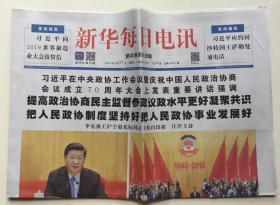 新华每日电讯 2019年 9月21日 星期六 今日8版 总第09761期 邮发代号:1-19