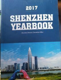 SHENZHENYEARBOOK2017年(英文版)